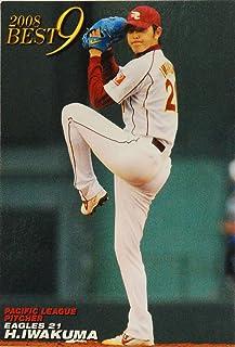 カルビー 野球カード 2009 B-01 岩隈久志ベスト9 東北楽天ゴールデンイーグルス...