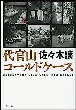 表紙: 代官山コールドケース (文春文庫) | 佐々木 譲