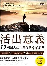 活出意義:10項讓人生大躍進的卓越思考 (Traditional Chinese Edition)
