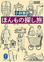 表紙: ほんもの探しの旅 (ヤマケイ文庫) | 小林 泰彦