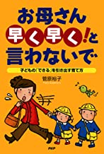 表紙: お母さん「早く早く!」と言わないで 子どもの「できる」を引き出す育て方   菅原 裕子