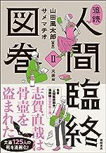 追読人間臨終図巻Ⅱ 文豪編