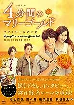 金曜ドラマ 4分間のマリーゴールド オフィシャルブック (TJMOOK)