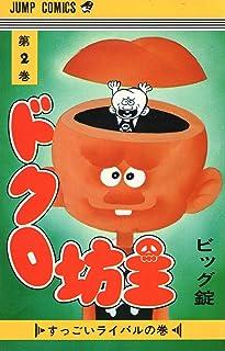 ドクロ坊主(2) (ジャンプコミックス)