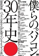 表紙: 僕らのパソコン 30年史 ニッポン パソコンクロニクル | SE編集部