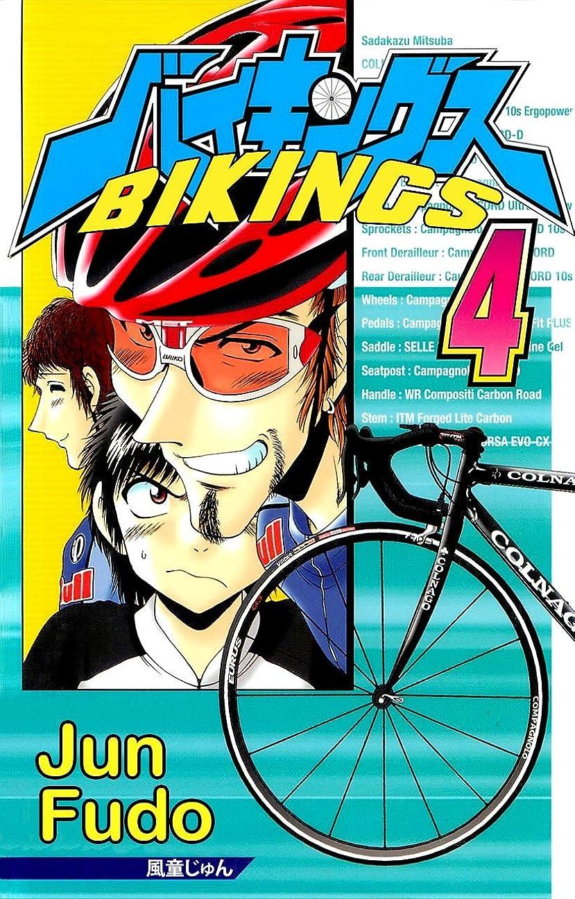 視線債務痛みBIKINGS 4: English version. (English Edition)
