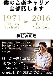 僕の音楽キャリア全部話します: 1971/Takuro Yoshida—2016/Yumi Matsutoya