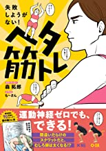 表紙: ヘタ筋トレ - 失敗しようがない! - (美人開花シリーズ) | も~さん