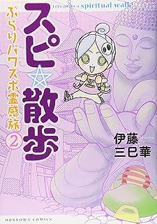 スピ☆散歩ぶらりパワスポ霊感旅 2 (HONKOWAコミックス)