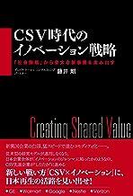 表紙: CSV時代のイノベーション戦略 | 藤井剛