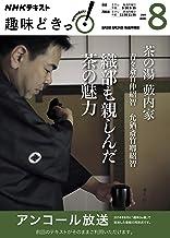 表紙: NHK 趣味どきっ!(月曜) 茶の湯 藪内家 織部も親しんだ茶の魅力 2020年 8月 [雑誌] (NHKテキスト) | NHK出版 日本放送協会