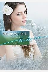 愛を知らない恋人 (ハーレクイン文庫) Kindle版