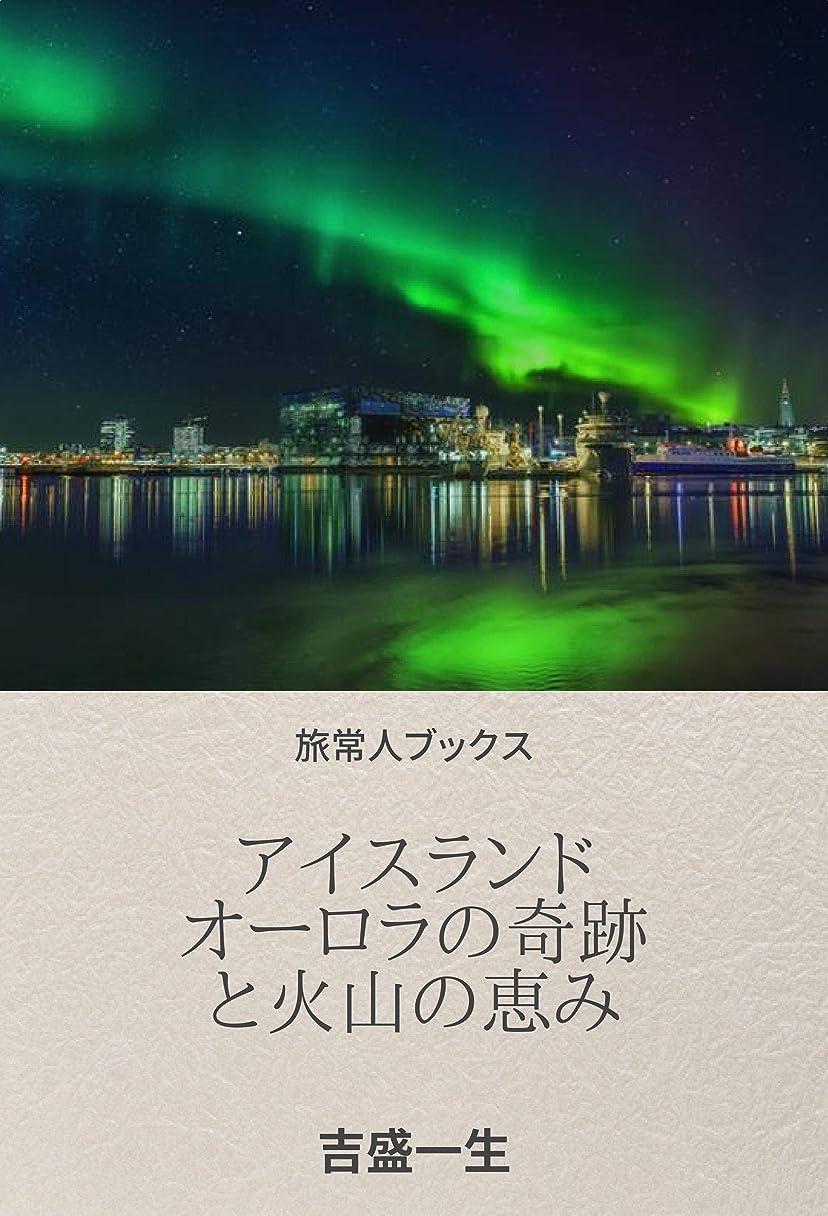 ハンマー他にテレックスアイスランド オーロラの奇跡と火山の恵み