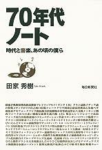 表紙: 70年代ノート 時代と音楽、あの頃の僕ら | 田家 秀樹