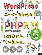 表紙: WordPressユーザーのためのPHP入門 はじめから、ていねいに。[第3版] | 水野 史土