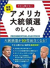 表紙: 簡単解説 今さら聞けないアメリカ大統領選のしくみ | 文響社編集部