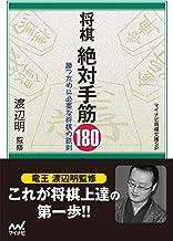表紙: 将棋 絶対手筋180 (マイナビ将棋文庫SP) | 渡辺 明