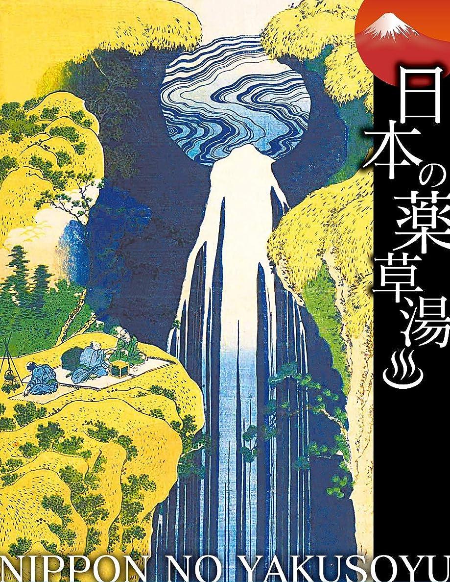 シーサイドで出来ている製造業日本の薬草湯 木曽路ノ奥阿弥陀ヶ瀧(諸国瀧廻り)