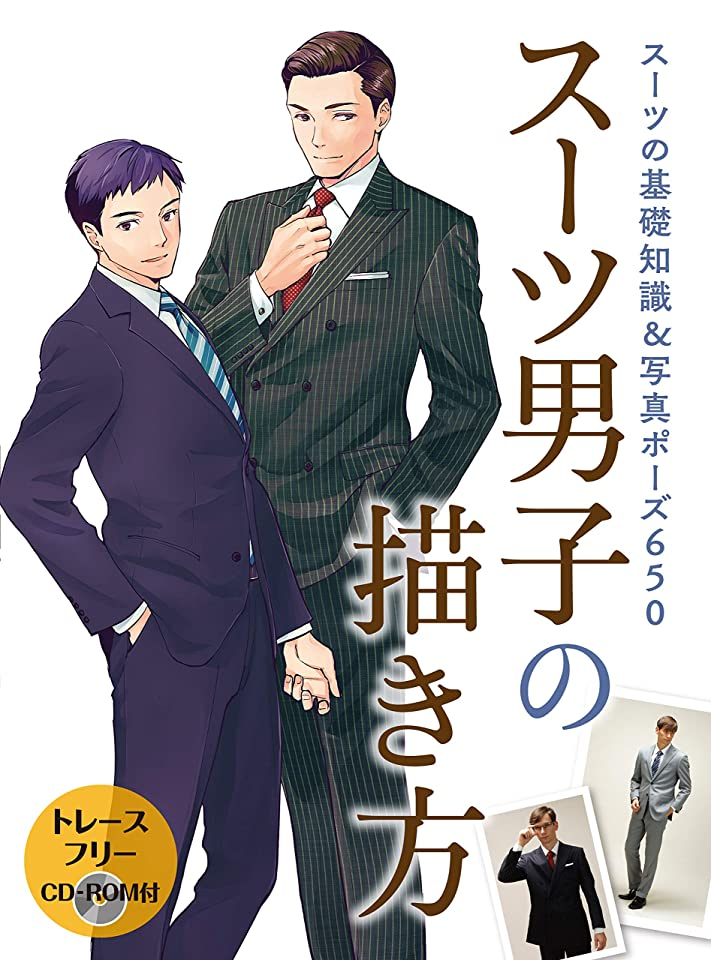 コールド紫の主張スーツ男子の描き方