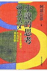 小説的思考のススメ: 「気になる部分」だらけの日本文学 単行本