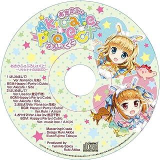 あきかふぇぷろじぇくと! オリジナルボイスCD 〜リサとナナのお話CD VOL.1〜
