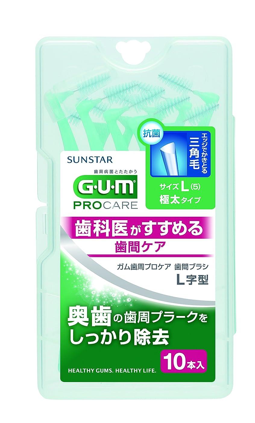 グラディスで出来ている逆GUM(ガム) アドバンスケア 歯間ブラシL字型 10P サイズ5 (L)