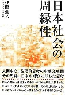 日本社会の周縁性