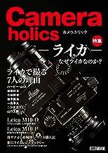 表紙: カメラホリック (ホビージャパンMOOK) | Cameraholics編集部