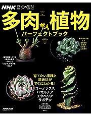 NHK趣味の園芸 多肉植物 パーフェクトブック (生活実用シリーズ NHK趣味の園芸)