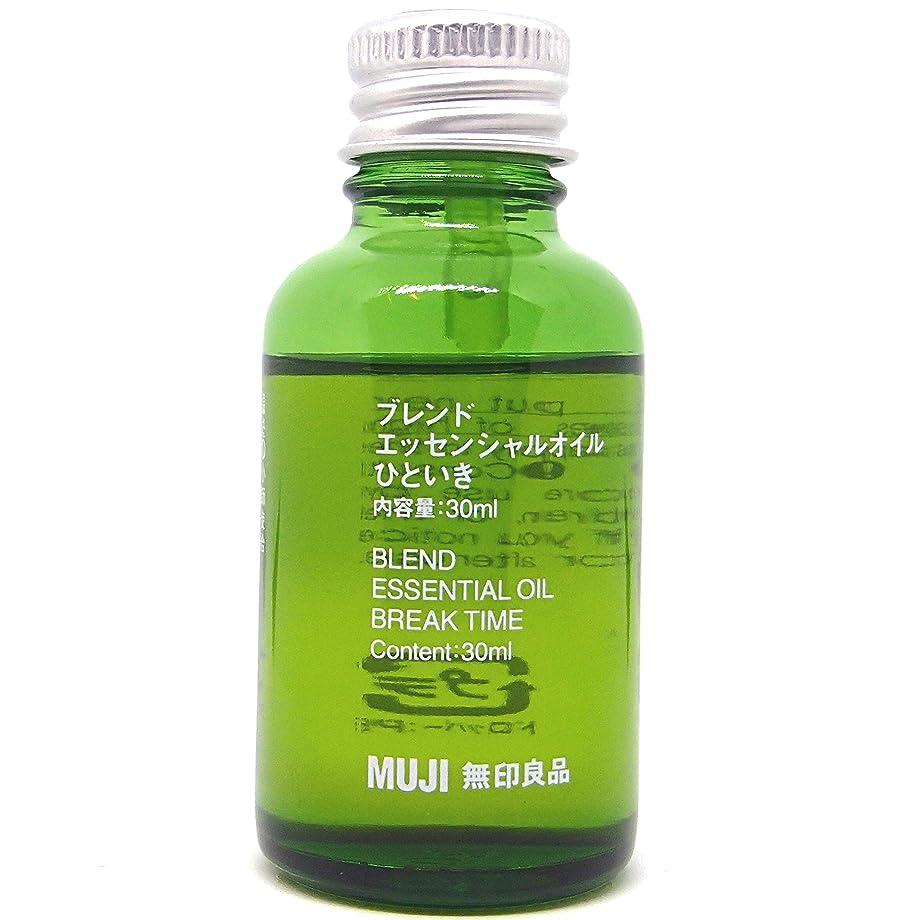【無印良品】エッセンシャルオイル30ml(ひといき)