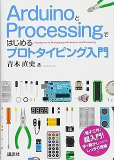ArduinoとProcessingではじめるプロトタイピング入門 (KS理工学専門書)