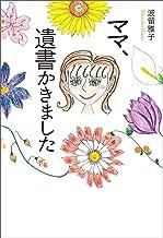 表紙: ママ、遺書かきました   波留雅子