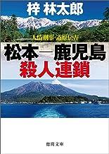 表紙: 人情刑事・道原伝吉 松本-鹿児島殺人連鎖 (徳間文庫) | 梓林太郎