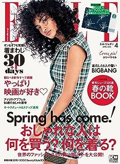 ELLE JAPON (エル・ジャポン) 2016年 04月号
