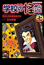 学校の怪談 7 (ブンブンコミックス)
