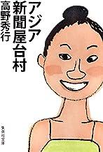 表紙: アジア新聞屋台村 (集英社文庫) | 高野秀行