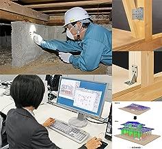 建物検査 | 一般耐震診断 | 戸建