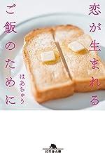 表紙: 恋が生まれるご飯のために (幻冬舎文庫) | はあちゅう