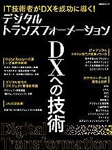表紙: デジタルトランスフォーメーション DXへの技術 | 日経 xTECH