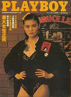 PLAYBOY Hong Kong Chinese Rare-Out of Print March 1988