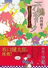 表紙: 下鴨アンティーク 神無月のマイ・フェア・レディ (集英社オレンジ文庫) | 白川紺子