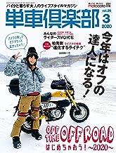 単車倶楽部 2020年3月号 [雑誌]