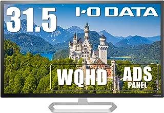 I-O DATA モニター 31.5インチ WQHD ADSパネル HDMI×3 DP×1 スピーカー付 3年保証 土日サポート EX-LDQ321DB