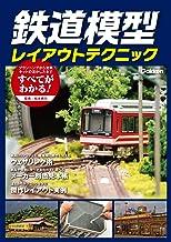 表紙: 鉄道模型レイアウトテクニック   松本典久