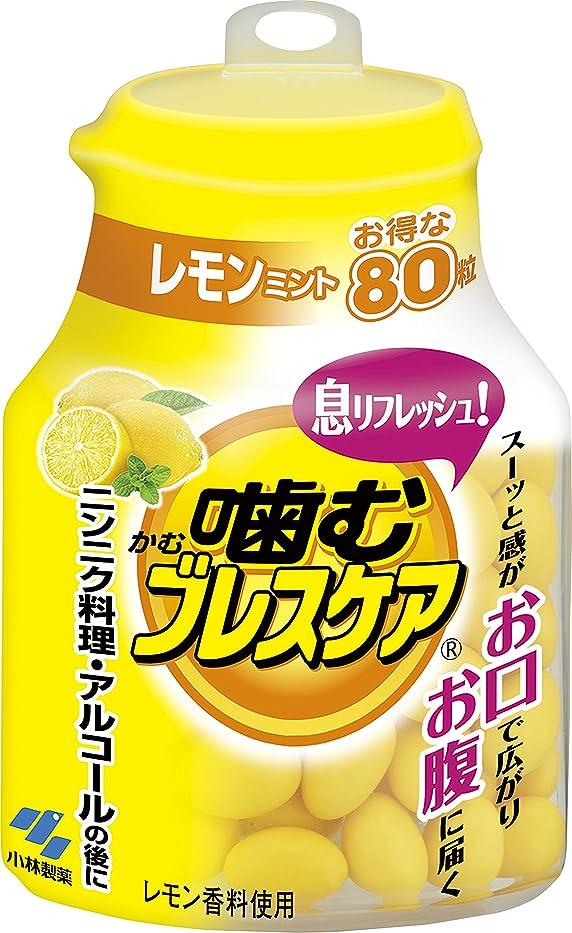 犠牲ホバー教養がある噛むブレスケア レモンミント 80粒