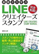 表紙: 基礎から学ぶ LINEクリエイターズスタンプ | 篠塚充
