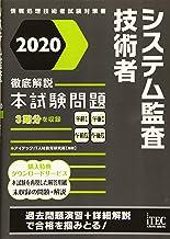 2020 徹底解説システム監査技術者本試験問題 (本試験問題シリーズ)