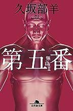表紙: 第五番 無痛2 (幻冬舎文庫) | 久坂部羊