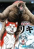新装版 銀牙伝説リキ (ニチブンコミックス)