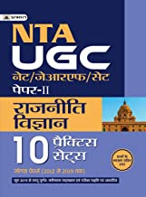 UGC NET/JRF/SET PAPER-II RAJNITI VIGYAN (10 PRACTICE SETS) (Hindi Edition)